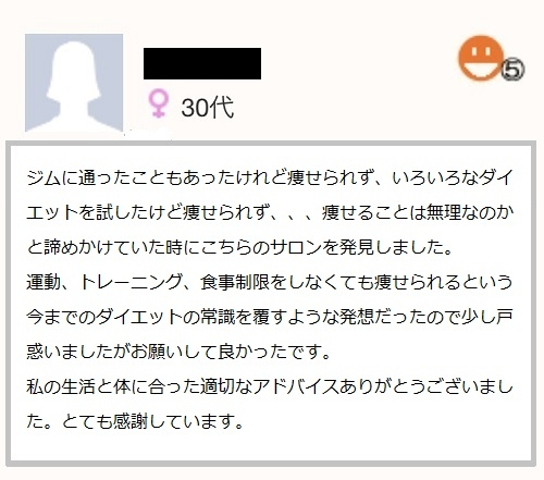 【30代女性必見!!】30代女性おすすめダイエット*
