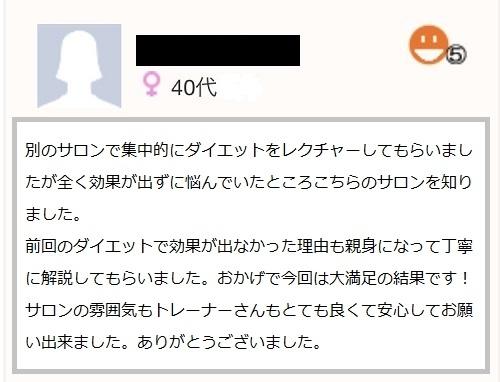 【40代女性必見!!】40代女性おすすめダイエット*